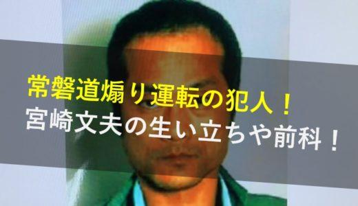 【宮崎文夫】生い立ちや前科は?妻の名前や顔画像と豪遊ぶりがスゴイ!常磐道煽り運転の犯人
