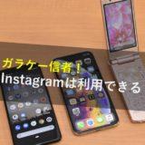 ガラケー,Instagramできる?,ツイッター,LINE