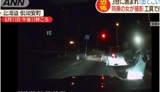 北海道で煽り運転!バール運転手や妻の顔画像を調査!書類送検の理由は?