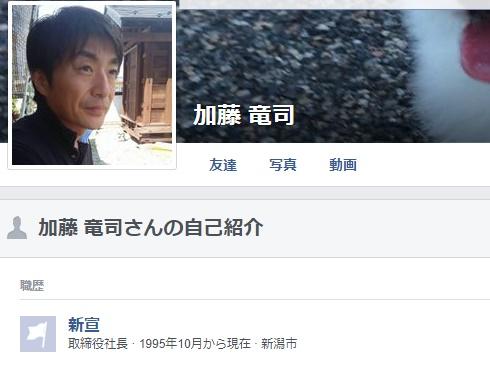 加藤美南,研究生,メンバーバス,会社社長,父親,名前,ホームページから消えた理由
