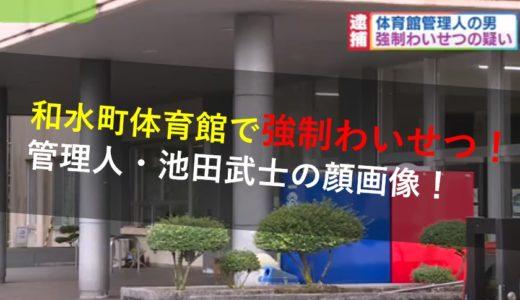 池田武士の顔画像!和水町体育館で管理人が女子高生に強制わいせつ