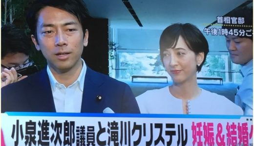 小泉進次郎と滝川クリステルができちゃった婚!出産予定日や結婚式はいつ?