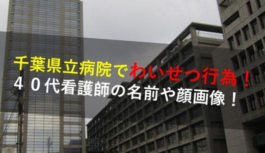千葉県立病院の40代主任看護師の名前や顔画像!勤務先となぜ逮捕されないのか?