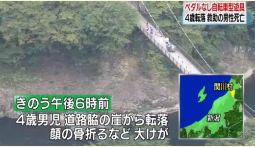 新潟県関川村で転落事故!須貝秀之と男児の関係は?事故現場はどこ?