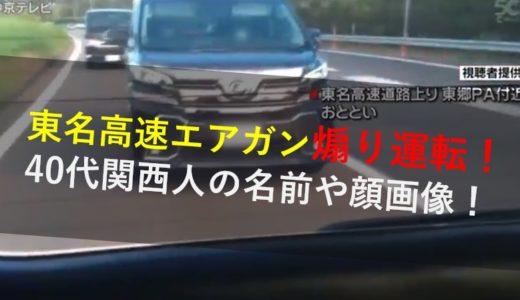 【佐藤竜彦】エアガン煽り運転の犯人の顔写真は?前科や国籍も!40代関西人逮捕
