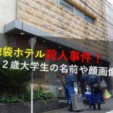 北島瑞樹,池袋ホテル殺人事件,埼玉県,22歳大学生,名前,顔画像,女性との関係は