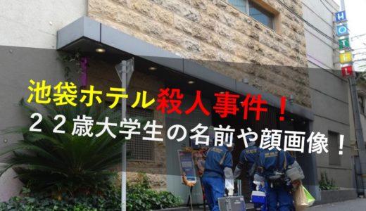 池袋ホテル殺人事件!埼玉県の22歳大学生の名前や顔画像!女性との関係は?