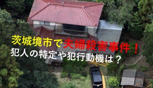 【茨城夫婦殺害】犯人はベトナム人で特定?犯行動機や長女が無事だった理由は?