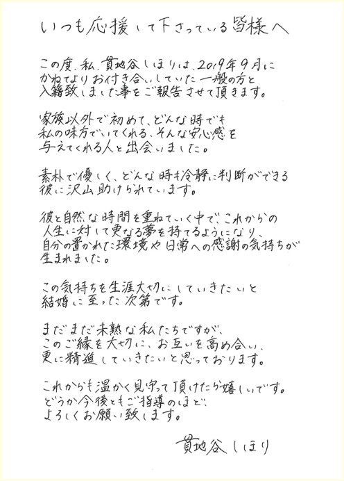 貫地谷しほり,歴代彼氏,電通社員,小西遼生,破局,2019最新,画像