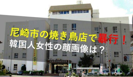 尼崎市神田北通|焼き鳥店で暴行の韓国人女性の顔画像!名前や出禁の理由は