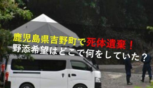 鹿児島吉野町の野添希望はどこで何をしていた?監禁していた犯人は誰?