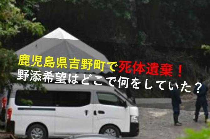 鹿児島吉野町,野添希望,何をしていた,監禁,犯人,誰,名前,顔画像