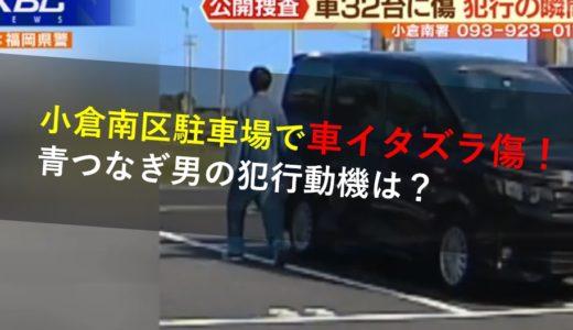 北九州小倉の駐車場で車イタズラ傷!犯人の顔画像!犯行動機は?青のつなぎ姿