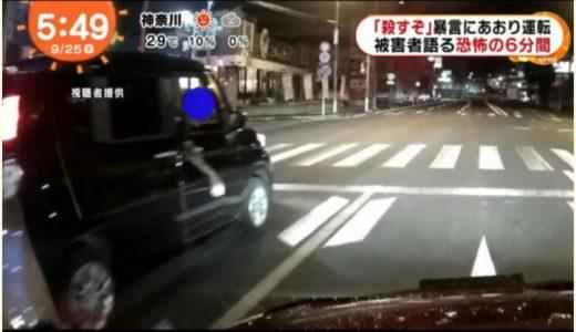【動画】鹿児島で煽り運転!モザイクなし顔画像は?車両やナンバー逮捕はまだ?