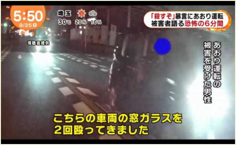 動画,鹿児島市,煽り運転,モザイクなし,顔画像,車両,ナンバー,逮捕,ドラレコ