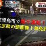 宮原勝,顔画像,Facebook,経歴,無免許,理由,鹿児島市煽り運転