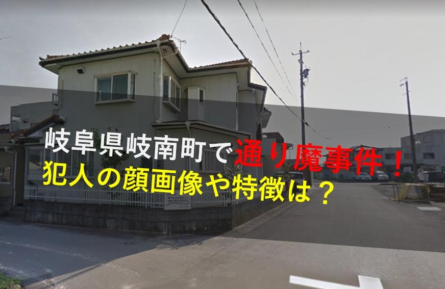 岐阜県岐南町,殺傷事件,犯人,顔画像,特徴,名前