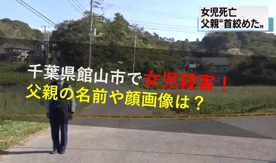 千葉県館山市女児殺害,父親,名前,顔画像,犯行動機,無理心中,現場はどこ