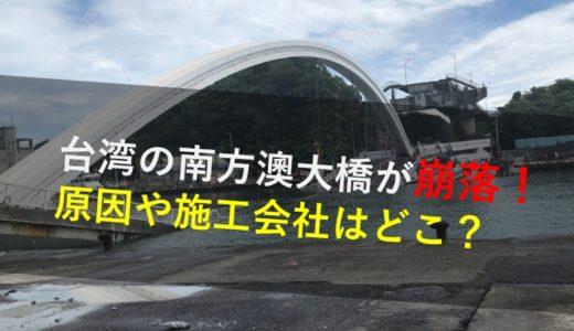 台湾で橋崩落事故!場所はどこで原因や施工した業者は?宜蘭県南方澳漁港【動画】