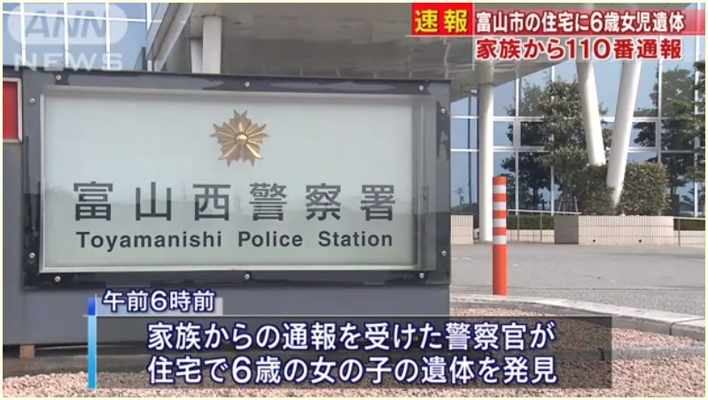 富山市婦中町,6歳女児の遺体,死因,病死,犯人は誰?名前,他殺の可能性