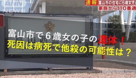 富山市婦中町で6歳女児の遺体!死因は病死?犯人は誰?他殺の可能性は