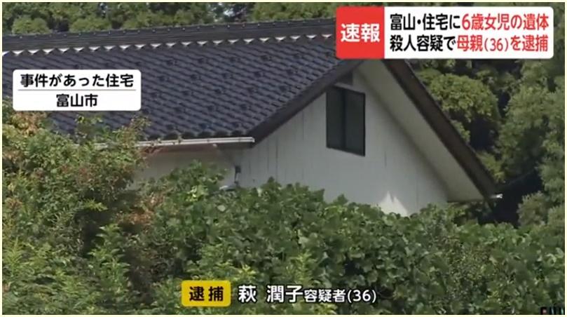 萩潤子(ひろこ),顔画像,旦那,家族構成,なぜ無理心中,富山市婦中町,凛々(りり)ちゃん殺害事件