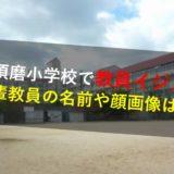 東須磨小学校のイジメ加害者・先輩教員の名前と顔画像!処分は?神戸市須磨区
