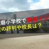 東須磨小学校,パワハラいじめ,評判,校長,先輩教員,傷害,逮捕