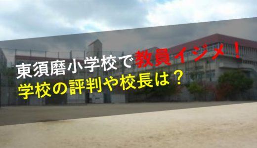 東須磨小学校パワハラいじめ問題!評判や校長は?先輩教員は傷害で逮捕?