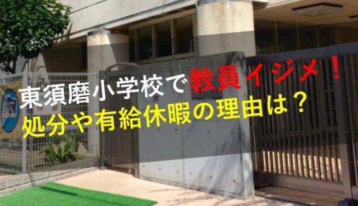 いじめ加害者の教員4人の処分は?傷害事件もなぜ有給休暇?東須磨小学校