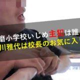 東須磨小学校いじめ主犯は長谷川雅代で校長のお気に入り?顔画像や実名特定!