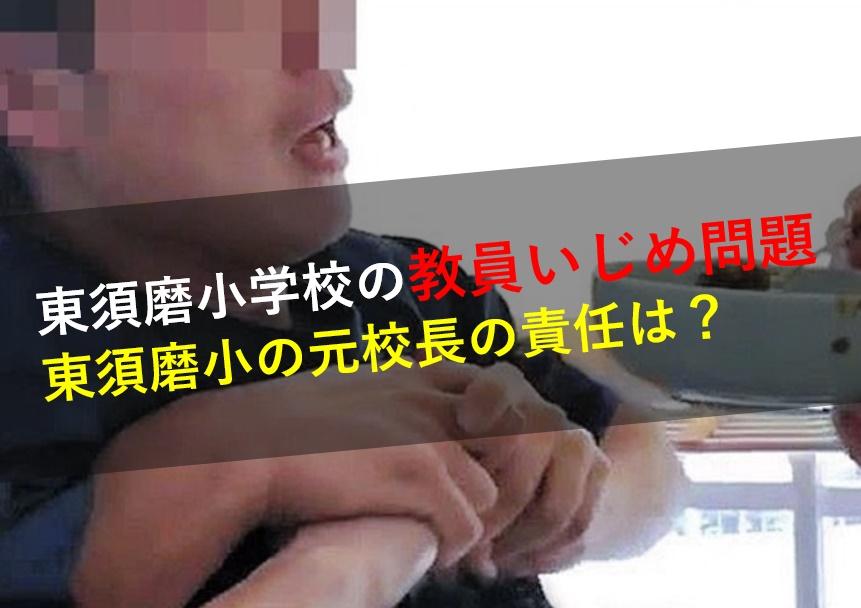 東須磨小学校,前校長,名前,顔画像,芝本力,現在,立高津橋小学校,いじめ隠蔽,責任