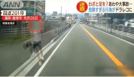 福岡迷惑男のモザイクなし顔画像!場所や犯行動機は?ひょっこりはん飯塚市国道201号