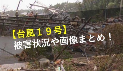 【台風19号】千葉県市原市の竜巻動画や現在の状況は?画像まとめ2019