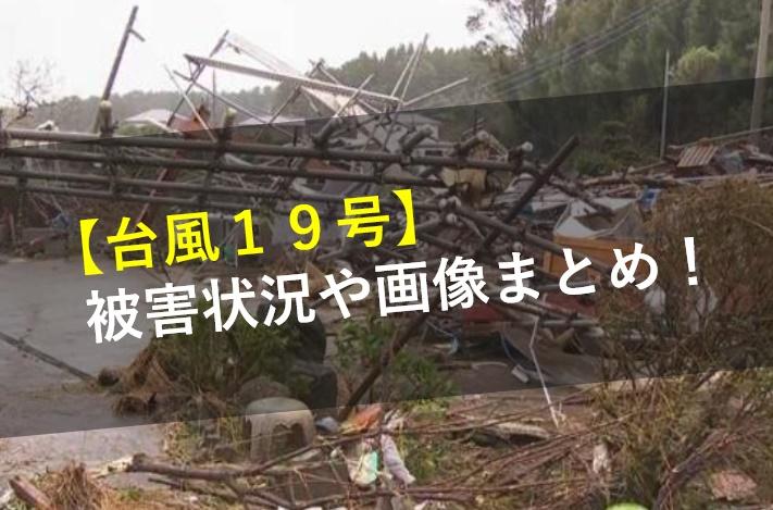 台風19号,千葉県市原市,竜巻,動画,現在の状況,画像まとめ,2019