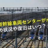 画像,長野新幹線,水没,現在の状況,復旧はいつ,原因