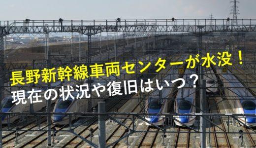 【画像】長野新幹線が水没!現在の状況や復旧はいつ?原因は千曲川の決壊