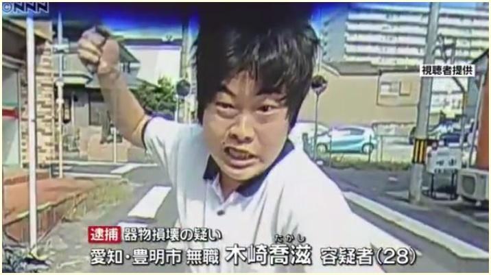 木崎喬滋,顔画像,ドラレコ動画,犯行現場,住所,処置入院,逮捕