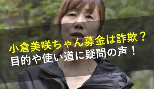小倉美咲の募金は詐欺?目的や使い道が疑問で母親のとも子に不信感の声