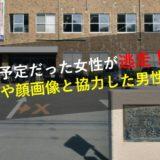 収監予定,女性,逃走,名前,顔画像,協力した男,誰,大阪府岸和田市