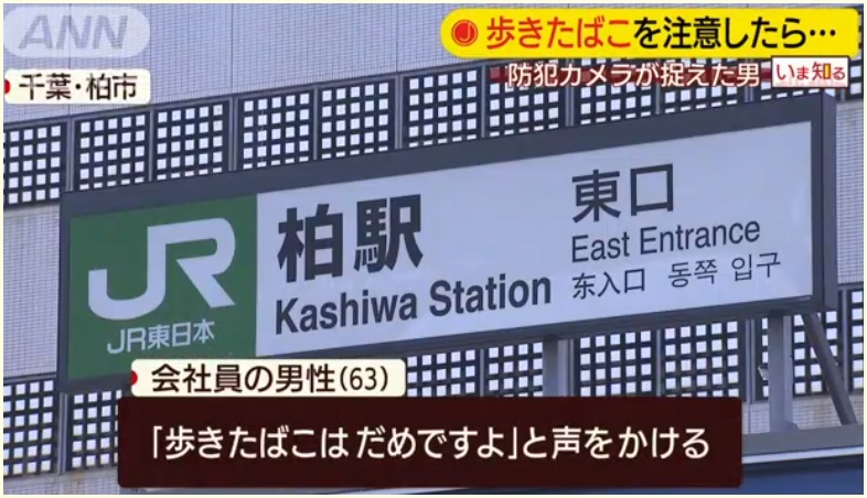 歩きタバコ,暴行男,名前,顔画像,逮捕,千葉県,JR柏駅,青シャツ男