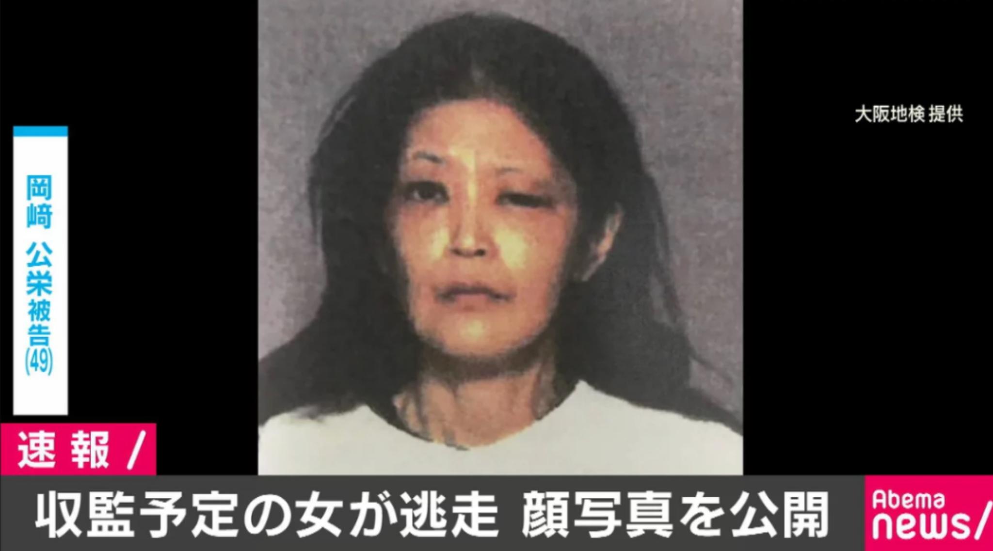 岡崎公栄被告,顔画像