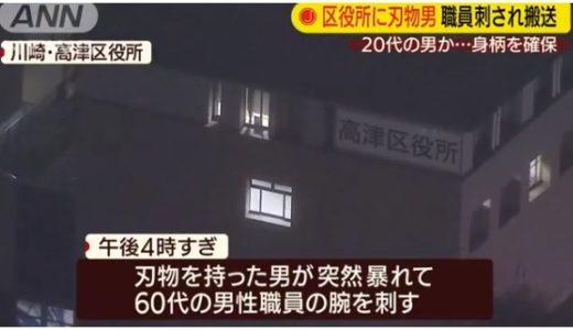 高津区役所で20代男性現行犯逮捕!名前や顔画像!犯行動機は?生活保護?