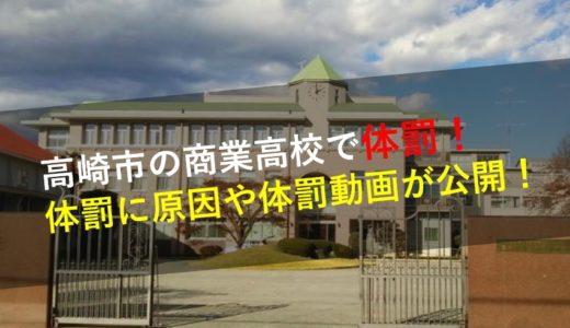 【動画】高崎市の商業高校で体罰!なぜ?原因や男性教諭の名前や顔画像は?