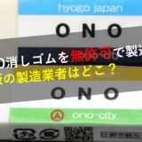 小野,ONO消しゴム,製造した大阪の業者,どこ,名前,再販売,入手方法