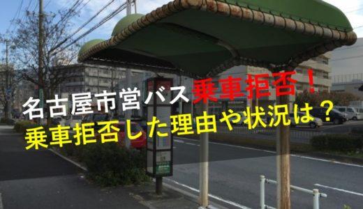 名古屋市営バス乗車拒否!理由や状況は?双子ベビーカーは乗車可能だったのか
