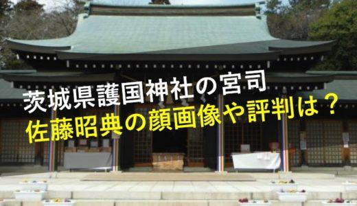 佐藤昭典の顔画像!評判や自宅場所はどこ?茨城県護国神社の宮司が性的暴行!