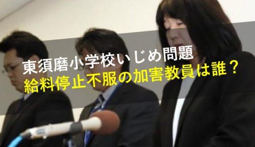 給料停止不服の加害教員は誰?なぜ刑事告発されない?東須磨小学校いじめ問題