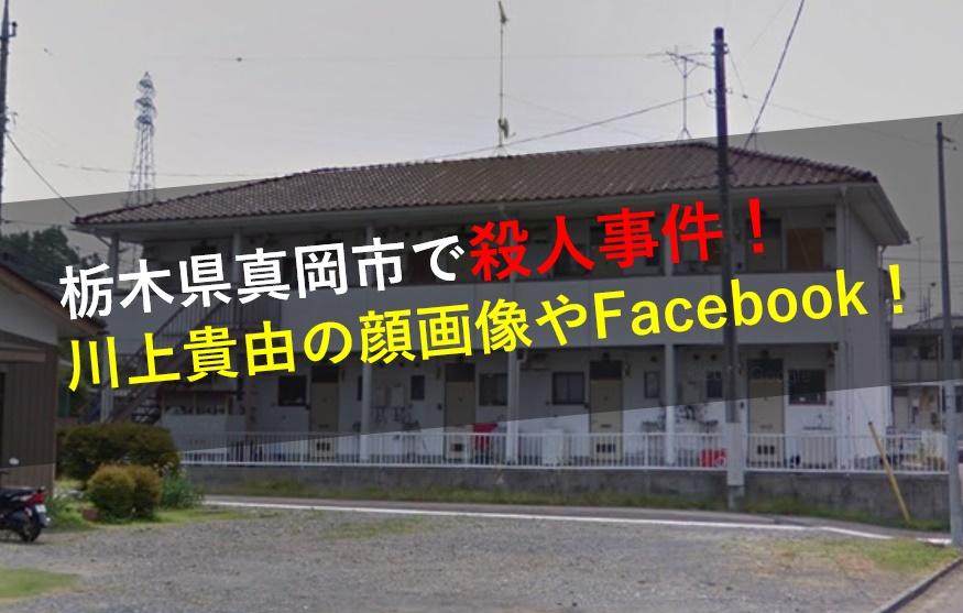 川上貴由,顔画像,Facebook,犯行動機,逆恨み,真岡市殺人事件