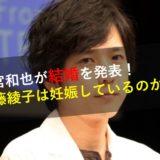 二宮和也,デキ婚,伊藤綾子,妊娠,結婚記者会見,時間,いつ